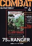 COMBAT (コンバット) マガジン 2008年 04月号 [雑誌]