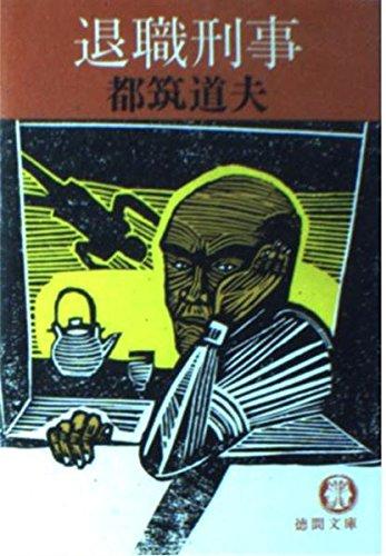 退職刑事 (徳間文庫 103-1)の詳細を見る