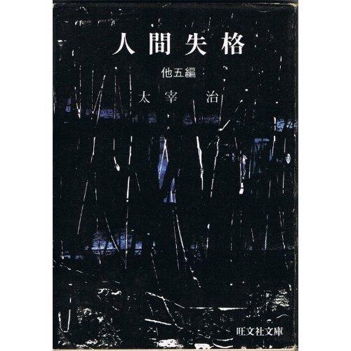 人間失格 (旺文社文庫 6-3)の詳細を見る