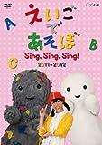 えいごであそぼ Sing,Sing,Sing! 2011~2012 [DVD] 画像