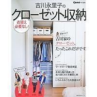 Como特別編集 吉川永里子のクローゼット収納―衣替え必要なし! (主婦の友生活シリーズ)