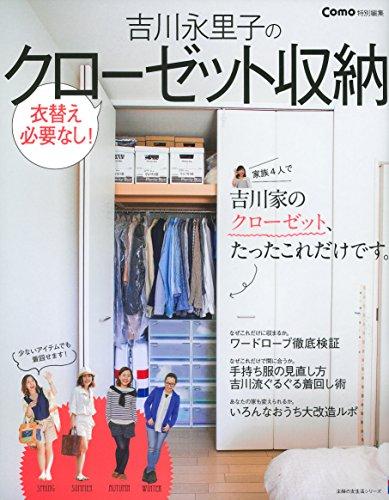 Como特別編集 吉川永里子のクローゼット収納―衣替え必要なし! (主婦の友生活シリーズ)の詳細を見る
