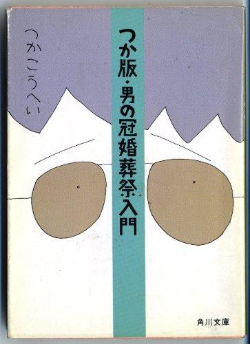 つか版・男の冠婚葬祭入門 (角川文庫)の詳細を見る