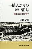 オーラルヒストリー企画 米濱 泰英 一橋人からの陣中消息―如水会員の日中戦争の画像