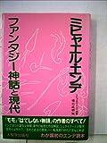 ファンタジー神話と現代 (1986年)