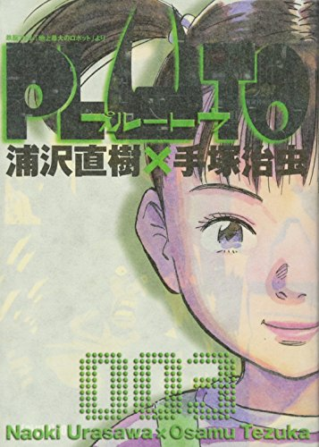 PLUTO (3) (ビッグコミック)の詳細を見る