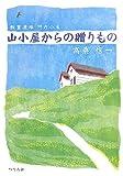 山小屋からの贈りもの—飯豊連峰 門内小屋