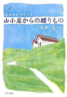 山小屋からの贈りもの―飯豊連峰 門内小屋