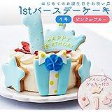 ファーストバースデーケーキ 1歳 誕生日 アイシングクッキー デコレーションケーキ バースデー ケーキスマッシュ (ブルー, 4号)