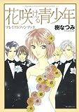 花咲ける青少年プレミアムファンブック (花とゆめCOMICS)