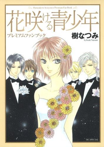 花咲ける青少年プレミアムファンブック (花とゆめCOMICS)の詳細を見る