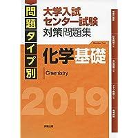 問題タイプ別大学入試センター試験対策問題集化学基礎 2019