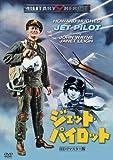 ジェット・パイロット -HDリマスター版-[DVD]
