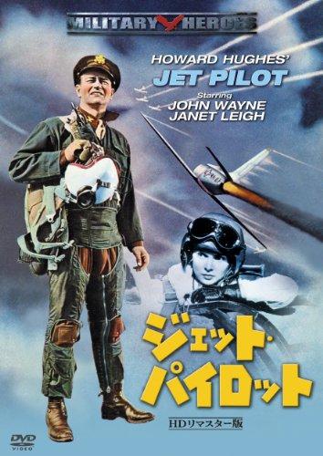 ジェット・パイロット -HDリマスター版- [DVD] ジョン・ウェイン ジャネット・リー ジェイ・C・フリッペン ポール・フィックス リチャード・ローバー ケンメディア