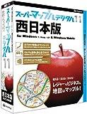 スーパーマップル・デジタル 11西日本版