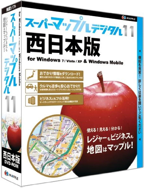 市区町村ロケット入るスーパーマップル?デジタル 11西日本版