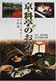 京・料亭のお弁当―手軽に味わう京料理