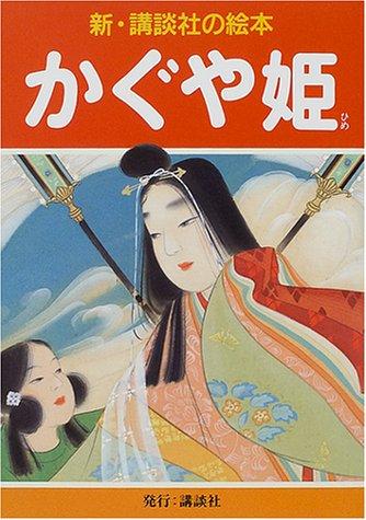 かぐや姫 (新・講談社の絵本)の詳細を見る