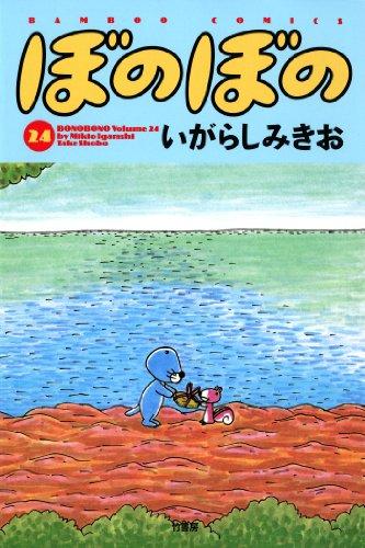 ぼのぼの(24) (バンブーコミックス 4コマセレクション)