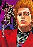 土竜(モグラ)の唄(24) (ヤングサンデーコミックス)