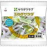 サラダクラブ 玉ねぎサラダ 1袋 85g