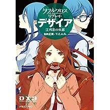 ダブルクロス The 3rd Edition リプレイ・デザイア2 残影の妖都 (富士見ドラゴンブック)