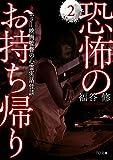 恐怖のお持ち帰り2 ~ホラー映画監督の心霊実話怪談~ (TO文庫)