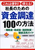 社長のための資金調達100の方法—「補助金・助成金・融資制度」徹底活用ガイド (DIAMOND BASIC)
