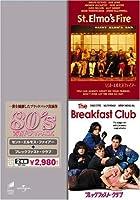 80'S青春ドラマ パック「セント・エルモス・ファイアー」「ブレックファスト・クラブ」 [DVD]