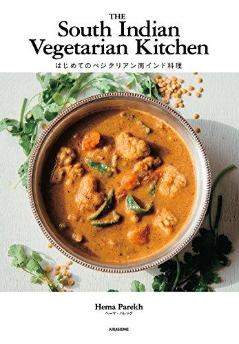 はじめてのベジタリアン南インド料理 THE SOUTH INDIAN VEGETARIAN KITCHEN(バイリンガル対応 Bilingual)