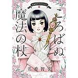 名香智子コレクション(1)ころばぬ魔法の杖 (ジュールコミックス)