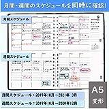 【Amazon.co.jp 限定】学研ステイフル ツイン手帳 手帳 2020年 A5変形 ウィークリー ブラック A10573 2019年 10月始まり 画像