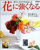 花に強くなる―暮らしの中で花を楽しむ (別冊家庭画報) 画像