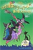 いたずら魔女のノシーとマーム〈2〉謎の猫、メンダックス
