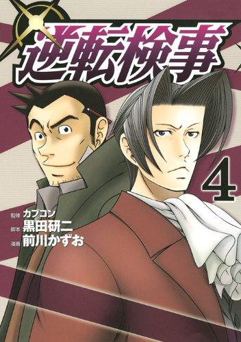 逆転検事(4) (ヤンマガKCスペシャル)
