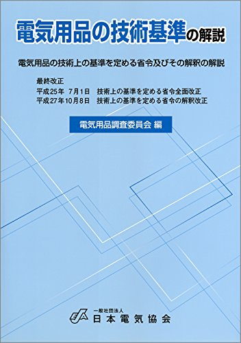 電気用品の技術基準の解説(平成27年10月改正)
