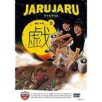 ジャルジャルの戯 3 [DVD]