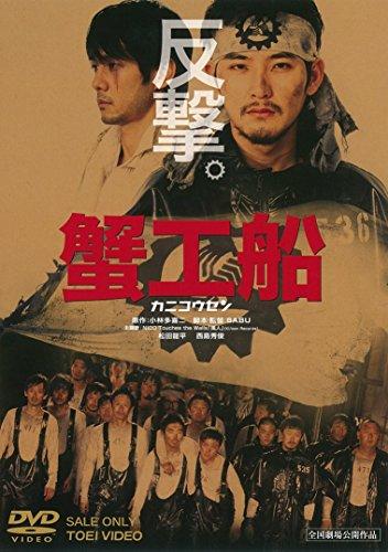 蟹工船[DVD]