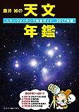 藤井 旭の天文年鑑 2017年版: スターウォッチング完全ガイド