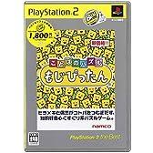 ことばのパズル もじぴったん PlayStation 2 the Best