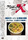 プロジェクトX 挑戦者たち 魔法のラーメン 82億食の奇跡~カップめん・どん底からの...[DVD]