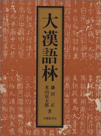 大漢語林 語彙総覧付