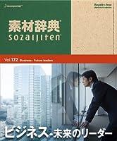 素材辞典 Vol.172 ビジネス~未来のリーダー編