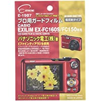ETSUMI 液晶保護フィルム プロ用ガードフィルムAR CASIO EXILIM EX-FC160S/FC150専用 E-1987