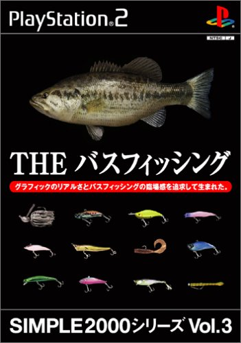 SIMPLE2000シリーズ Vol.3 THE バスフィッシング