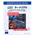 J2EEチュートリアル (The Java series)