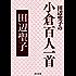 田辺聖子の小倉百人一首 (角川文庫)