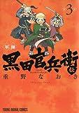 軍師 黒田官兵衛伝 3 (ヤングアニマルコミックス)