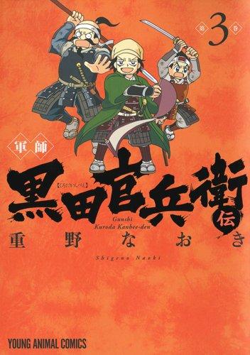 軍師 黒田官兵衛伝 3 (ヤングアニマルコミックス)の詳細を見る