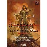 ウィザードリィ リルガミン サーガ 公式ガイドブック (ローカスナビブックシリーズ)